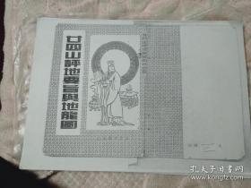 【珍稀版本】二十四山评地要旨与地龙图 (复印本)