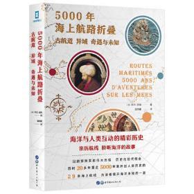 5000年海上航路折叠(精装)