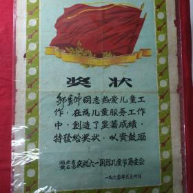奖状(60年五月三十日)