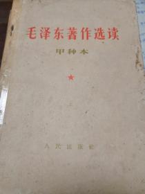 毛泽东著作选读甲种本。上下