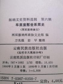 版纳文史资料选辑(第六辑)车里宣蔚世系简史(西双版纳傣文)