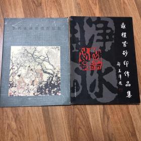 《鼎檏紫砂印作品集》《李乃宙孙鼎朴作品集》2本合售