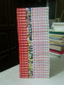天是红河岸,全28册,少第15册,27册合售
