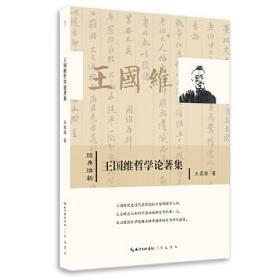 新书--经典维新:王国维哲学论著集