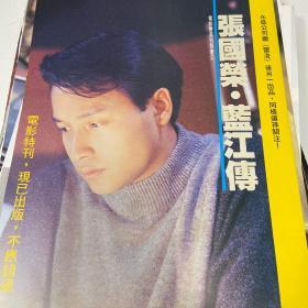张国荣A4彩页