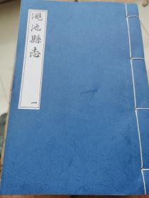 方志重刷《绳池县志》据乾隆写本翻印,线装筒子装,上等宣纸尽心细作。