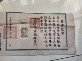民国35年无锡县立女子中学毕业证书,无锡钱世瑛,校长张钟萱