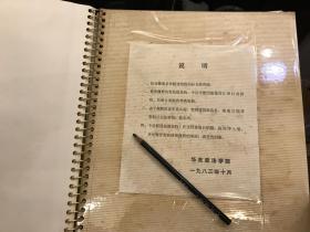 1983年华东政法学院拍摄的校舍档案相册,原上海圣约翰大学建筑物大幅照片,尺寸25×15cm左右,4张彩照,15张黑白(照片清晰,相册中照片有保护封膜)