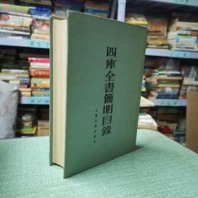 四库全书简明目录(八角尖尖,纸白赛雪,似未曾翻阅。)