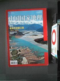 中国国家地理增刊 最美的进藏公路
