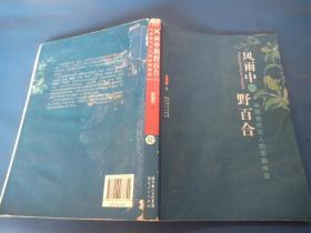 风雨中的野百合:中国现代文人的悲剧命运