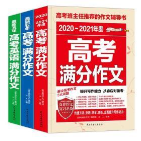 2020-2021年度高考满分作文+最新五年高考满分作文+最新五年高考英语满分作文(套装共三册)