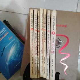 張愛玲典藏全集【1.2.3.4.5.6.14】7本合售