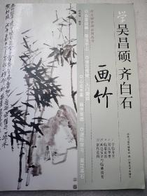学吴昌硕齐白石画竹