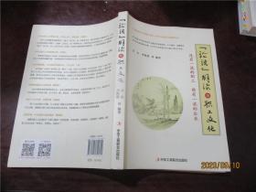 《论语》解读与职工文化