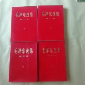 毛泽东选集(1一4卷)大32开