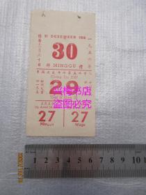 1956年12月30日日历纸一张