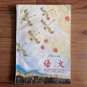 六年制小学课本:语文 第一册