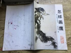 美术自学丛书:怎样画鹰
