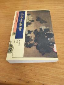 三希堂画宝.草虫花卉 石谱