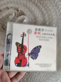 【音乐】俞丽娜 梁祝小提琴协奏曲 1CD