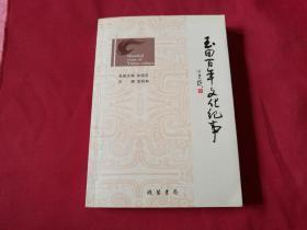 玉田百年文化纪事