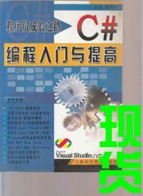 程序员成长之路:C#编程入门与提高