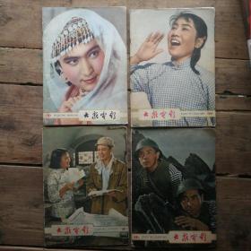 大众电影  1963年3、5、6、8、11、12期共5本