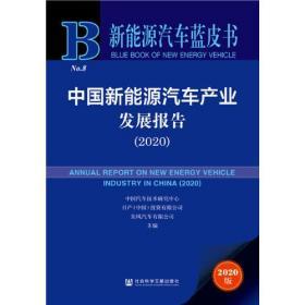 新能源汽车蓝皮书:中国新能源汽车产业发展报告(2020)