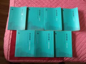 天津法院审判指导丛书:法官智典(刑事卷、执行卷、行政审判与国家赔偿卷、立案与诉讼服务卷、商事卷、民事卷、知识产权卷)全套7本合售,正版保真
