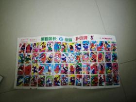 早期游戏牌四版合售