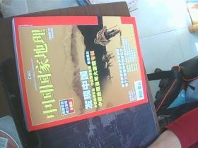 中国国家地理2009年10月