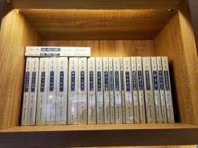 全新正版 《牟宗三文集》全二十二册 22本 牟宗三先生全集 作品集 平装本 原塑封    满百包邮