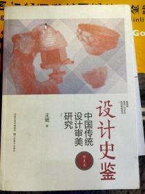 设计史鉴:中国传统设计审美研究(审美篇)      满百包邮