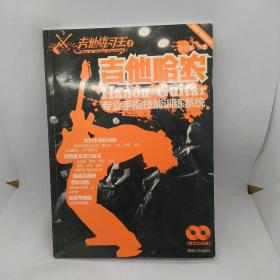 吉他哈农-吉他练习王1-木吉他/电吉他适用:木吉他电吉他适用专业手指技能训练系统