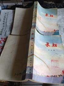 长虹(上下)(描写晋西北山区,在学大寨运动中,取得了一场场阶级斗争和路线斗争的胜利)