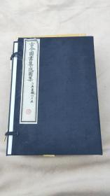 古今图书集成图集:经济汇编考工典(全一函十册)【线装 16开】