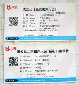 德云社《北京相声大会》广德楼戏园门票二张(2019年3月11日)