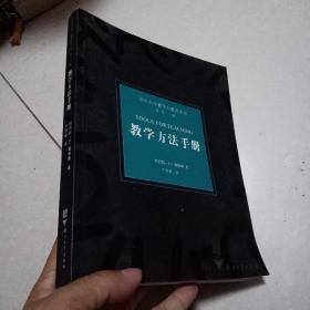 教学方法手册