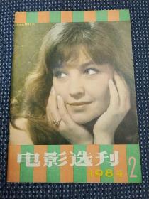 电影选刊 1984 2