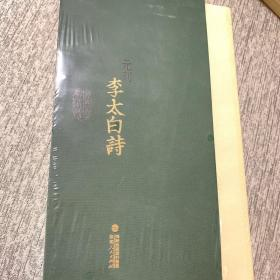 元刊李太白诗(全8册):宋元闽刻精华(第2辑)
