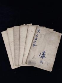 六壬术数[强]《六壬大全》一套六册十二卷,是关于中国古代最高层次的术数之一——六壬术的一本集成之作,内容广博,提纲挈领,对六壬术进行了系统的总结和整理,堪称内容最全面、最具研究价值的六壬典籍。《四库全书》于六壬著作中只取《六壬大全》一书收录其中,足见该书的地位。