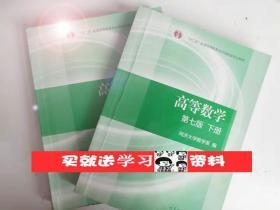 高等数学同济七版上下教材辅导2020考研高等教育出版