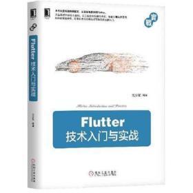 Flutter技术入门与实战 计算机与互联网 网络与通信程序V3