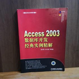经典实例精解:Access2003数据库开发经典实例精解