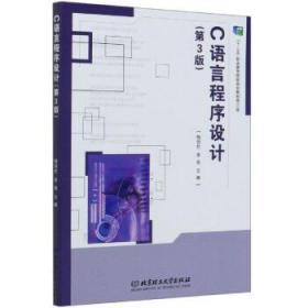 C语言程序设计 梅创社,李俊主编 9787568278423
