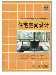 正版 住宅空间设计(21世纪全国高等院校艺术设计系列实用规划教材)文健9787301190876北京大学出版社 书籍