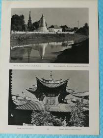 1938年书页照片-东方早期佛教《缅甸巴莫市瑞登塔.巴莫华人庙宇武侯阁;蒂瑟玛哈拉摩寺院.台阶》尺寸30*22.5厘米,一张正反2幅或多幅