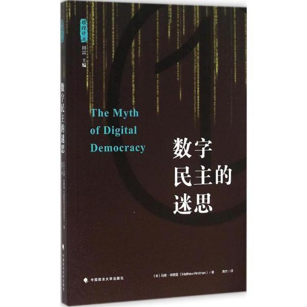 数字民主的迷思