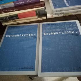 德国早期浪漫主义美学导论(全2册)